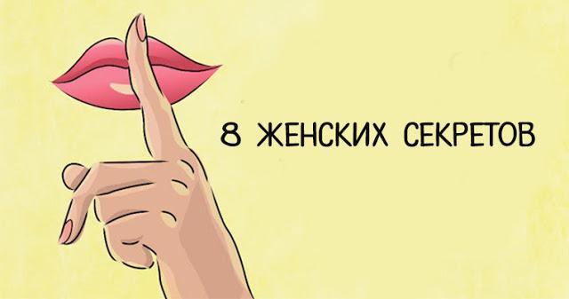 8 вещей, которые женщины держат в секрете от своего мужчины