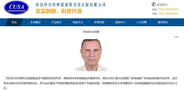 Бывший инженер-судостроитель Валерий Бабич о переезде в Китай: Все неправда. Я в Николаеве нахожусь