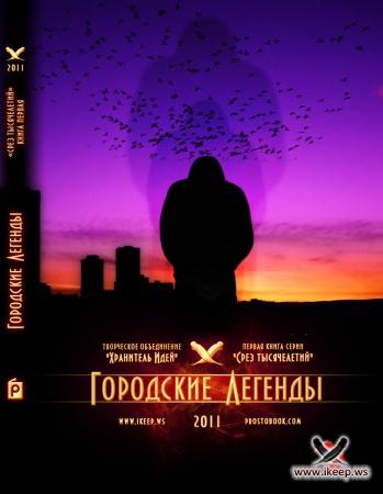 """Серия """"Срез тысячелетий"""": """"Городские легенды"""""""