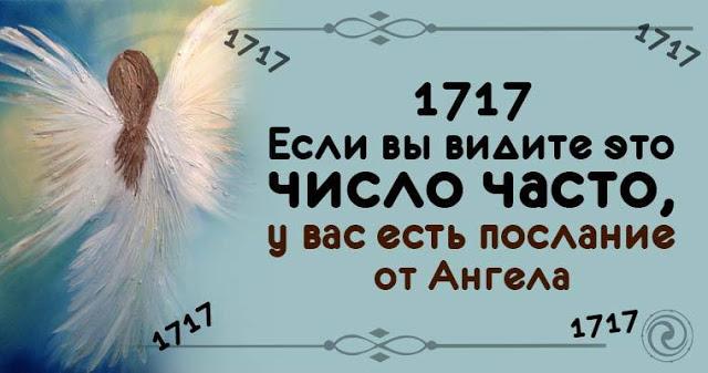 Если вы видите это число часто, у вас есть послание от Ангела