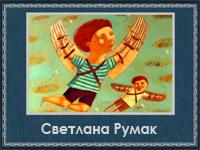 Светлана Румак