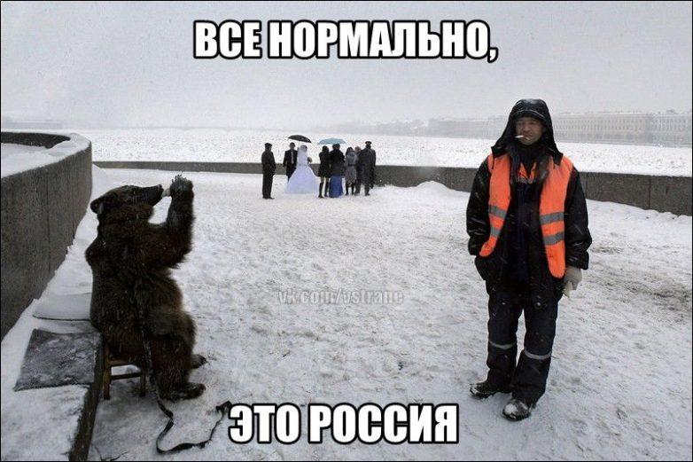 Всё нормально, это Россия