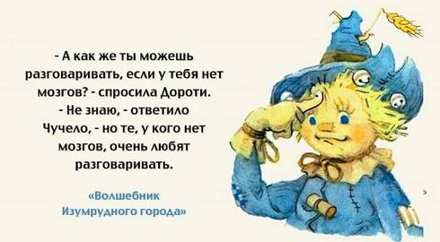 Сказка — ложь…