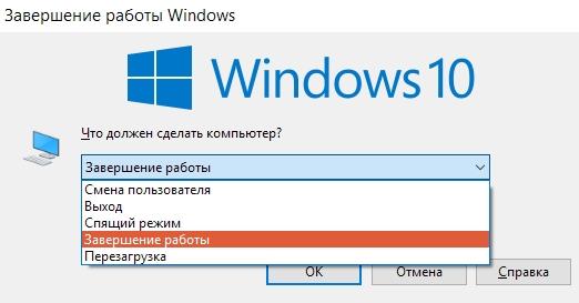 Как установить действие по умолчанию для окна Завершение работы в Windows 10