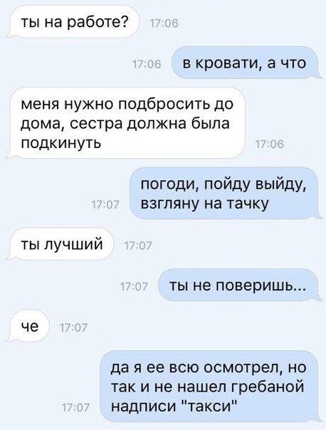 Прикольные комментарии и СМС-диалоги