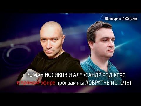 Роман Носиков и Александр Роджерс в программе #ОБРАТНЫЙОТСЧЕТ