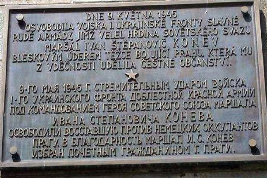 Чехи жалеют о том, что Прагу освободили русские, поэтому из памяти их — долой