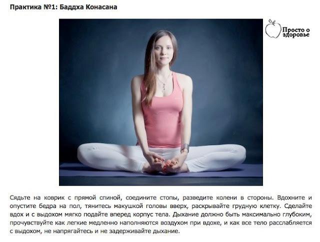 Йога спасает от стресса: практики для полного релакса