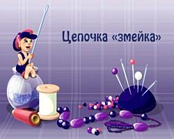 "Бисероплетение. Видео МК №4 Цепочка ""змейка""."