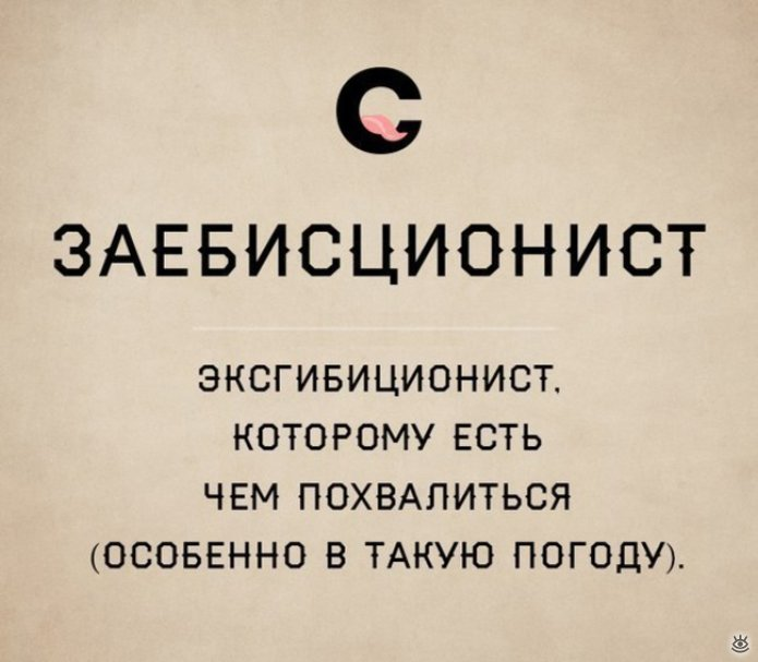 Новые русские словечки 6