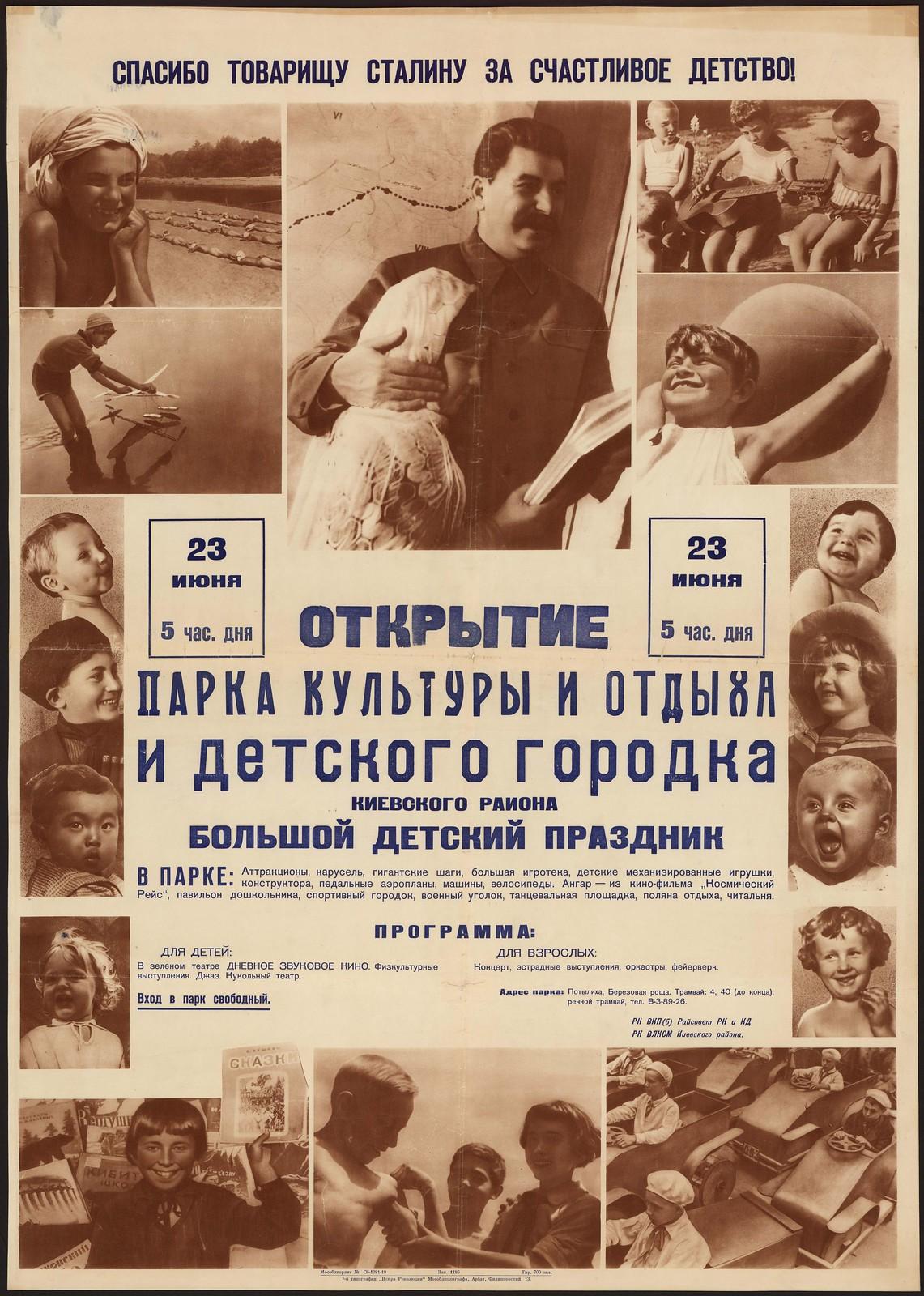 Досуг и отдых при Сталине