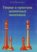 «Теория и практика шахматных окончаний»