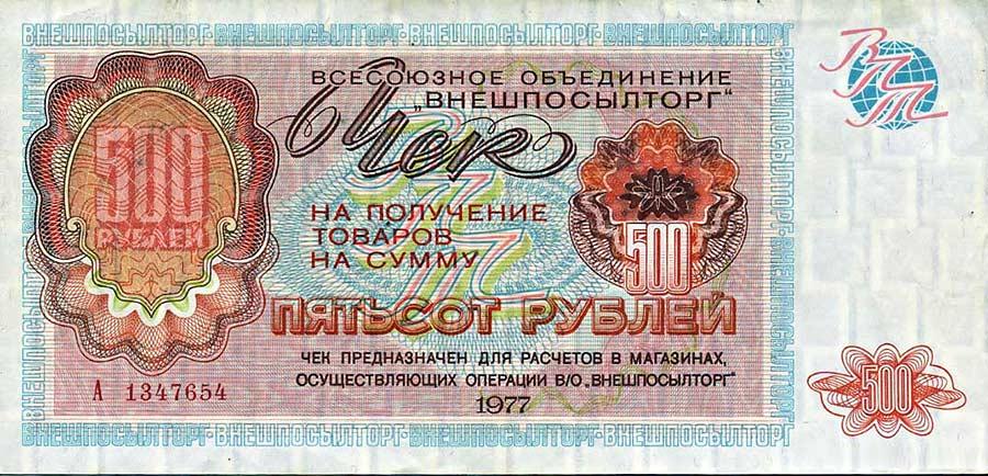 Необычные криптовалюты СССР