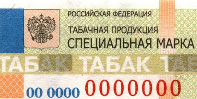 Правительство повысило акцизы на сигареты на 50 руб.