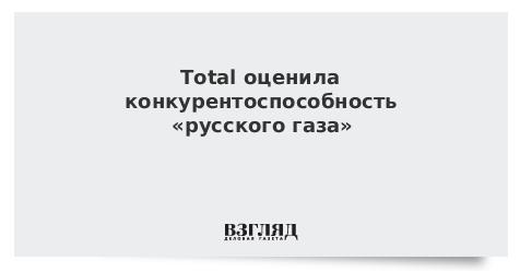 Total оценила конкурентоспособность «русского газа»