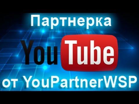 Партнерка YouTube от агрегатора YouPartnerWSP. Видео обзор YouTube от ANUBYSVIDEO
