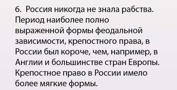 Россия в 10 интересных фактах