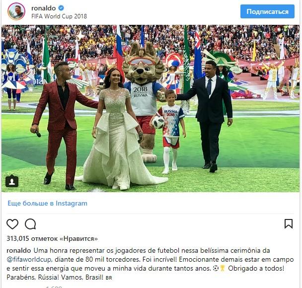 Роналдо восхитился церемонией открытия ЧМ