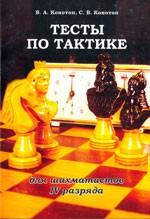 Конотоп Валентин, Конотоп Сергей «Тесты по тактике для шахматистов IV разряда»