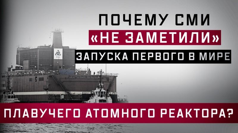 Почему СМИ «не заметили» запуска первого в мире плавучего атомного реактора?