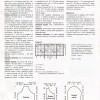 веселые петельки 2013-12.page14