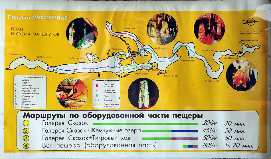 Схема маршрутов по Мраморной пещере.
