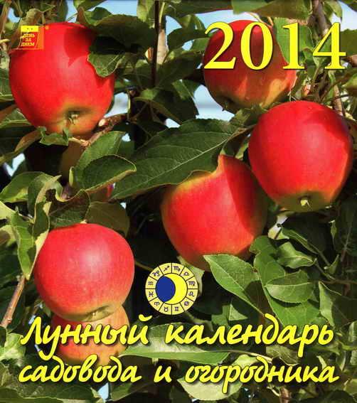 Лунный календарь садовода-огородника на 2014 год