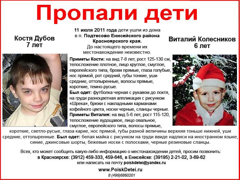 Пропавшие дети на новый год