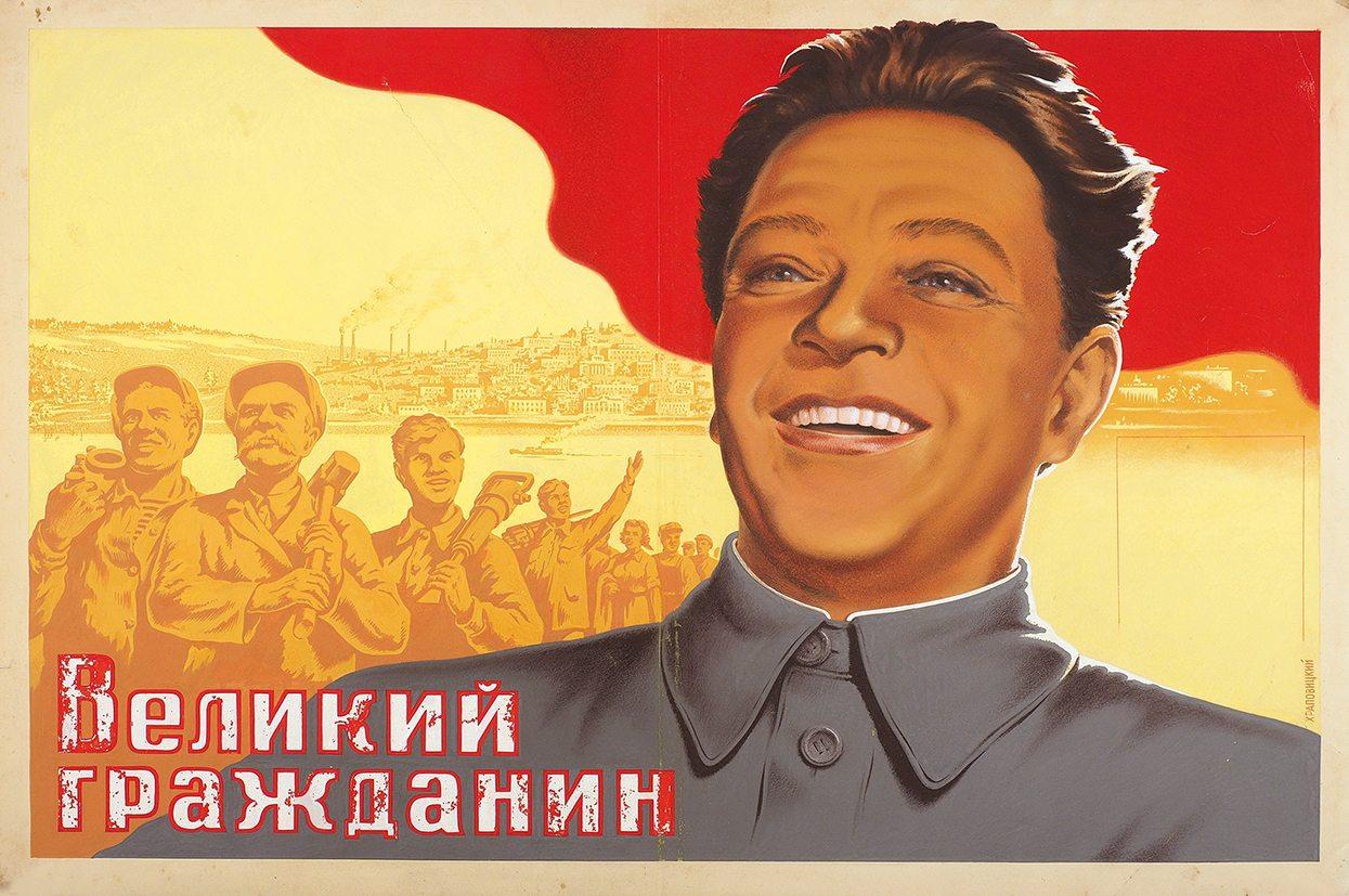 Великий гражданин. Фильм 1937 года