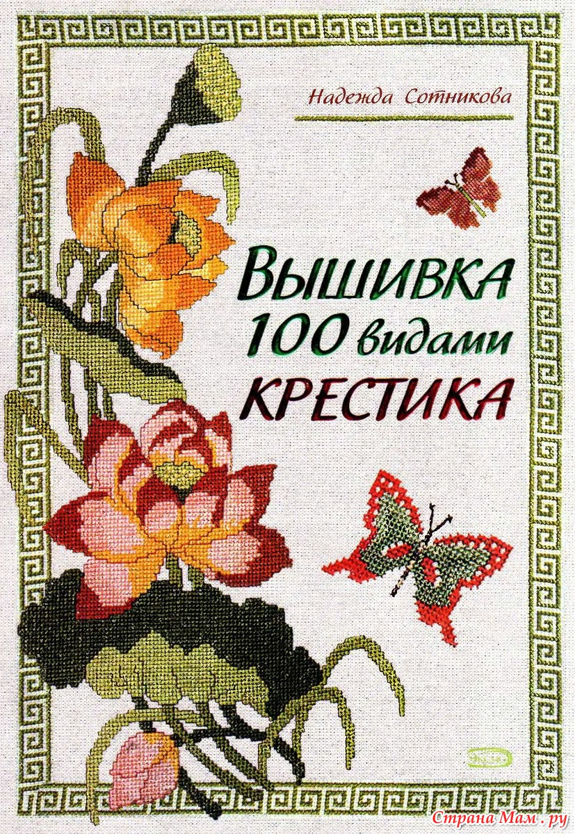 """Надежда Сотникова """"Вышивка 100 видами крестика"""""""