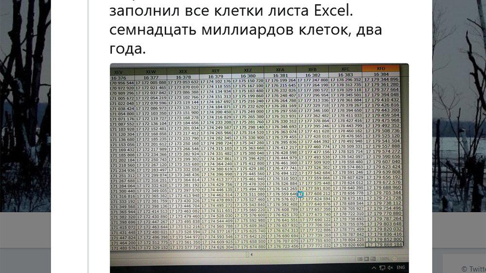 """""""Само получилось"""". Россиянин провел самый необычный эксперимент в Excel"""