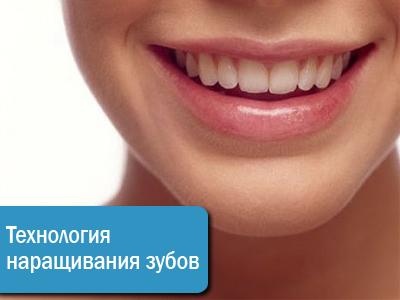 Методика наращивания зубов без пломбирования, возможно ли это?