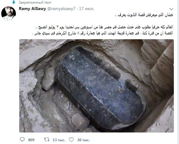 Ученые в Египте раскрыли, что находилось в таинственном черном саркофаге