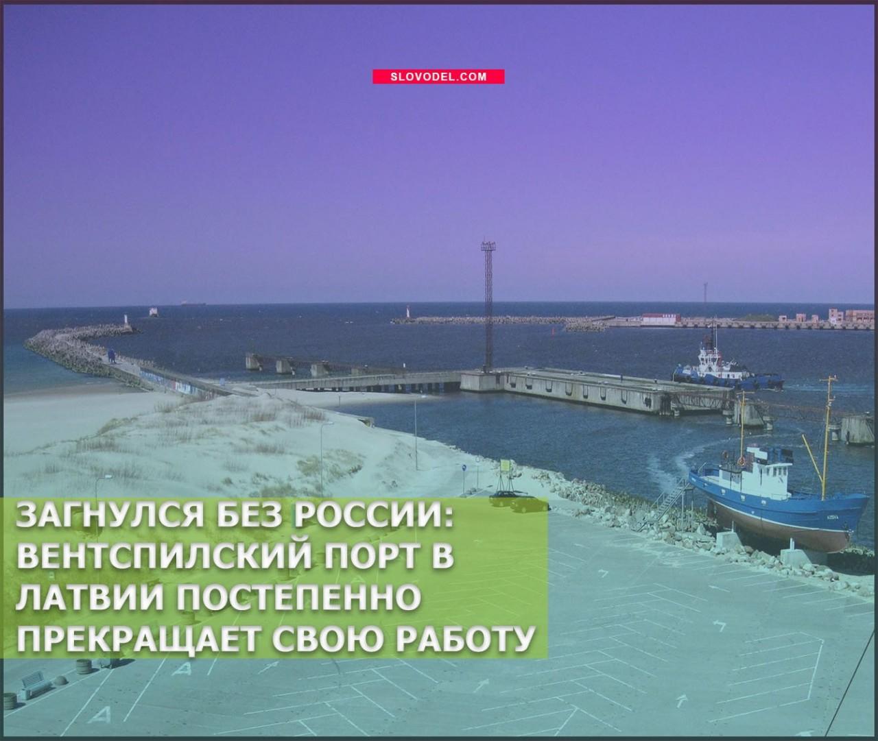 Загнулся без России: Вентспилский порт в Латвии постепенно прекращает свою работу