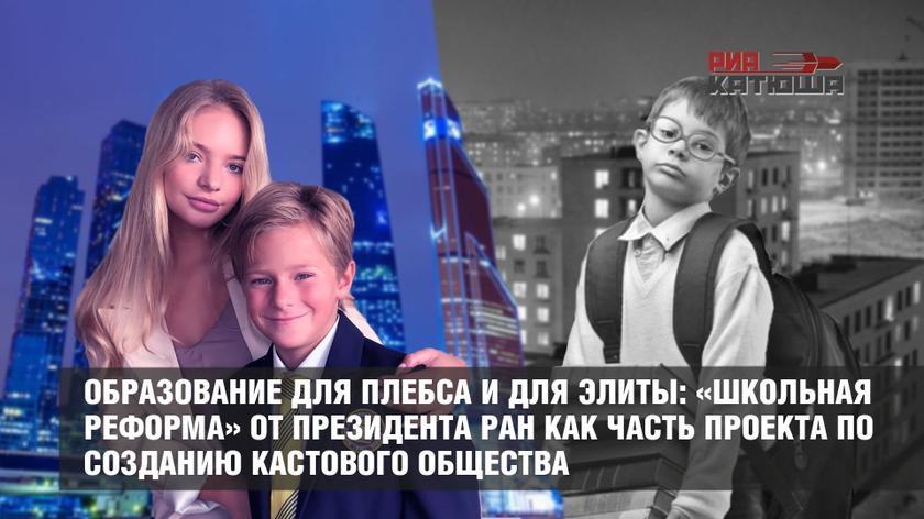 Образование для плебса и для элиты: «школьная реформа» от президента РАН как часть проекта по созданию кастового общества