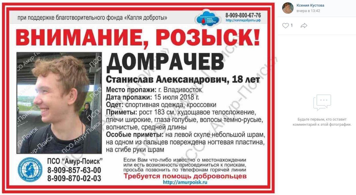 В Хабаровске разыскивают без вести пропавшего 18-летнего жителя Владивостока