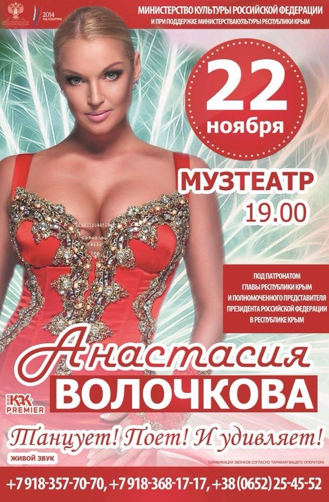 Концерты Волочковой в Крыму отменены. Крымчане отказались покупать билеты.
