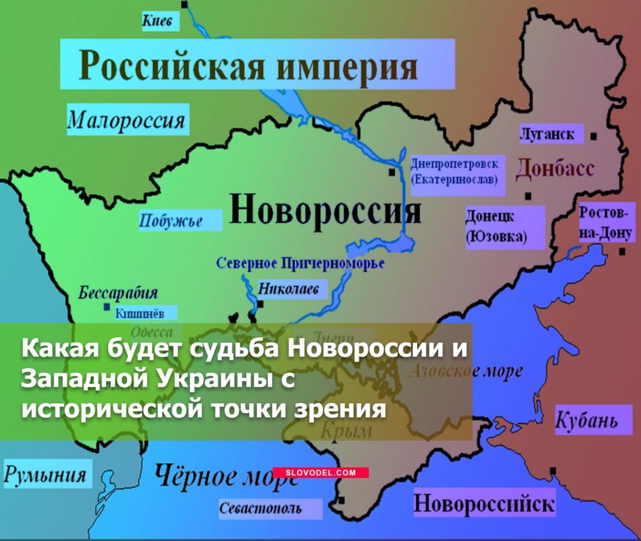 Какая будет судьба Новороссии и Западной Украины с исторической точки зрения