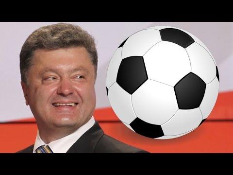 Это позор: Порошенко не смог сыграть в футбол, как Путин. Видео