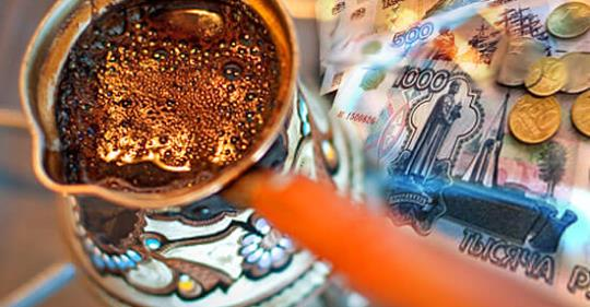Денежный кофе