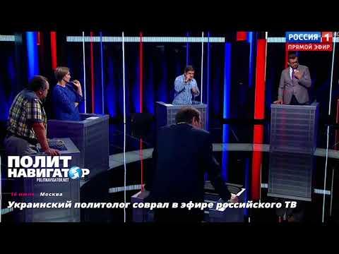 Украинский политолог соврал в эфире российского ТВ