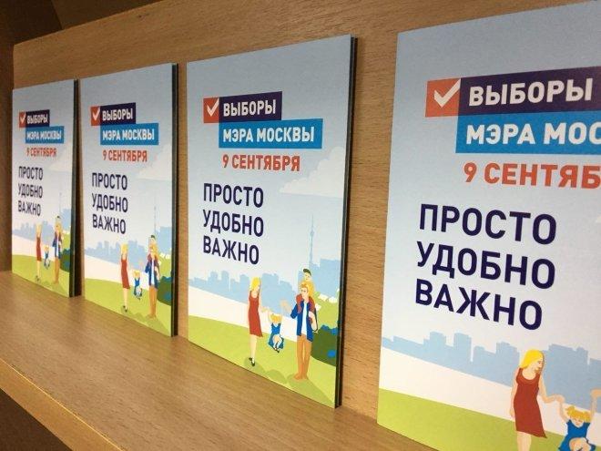 Стало известно, кто займет пост мэра Москвы до 2023 года