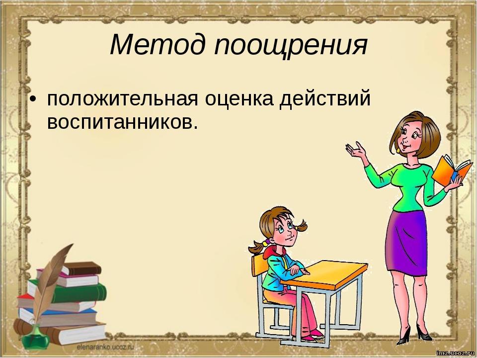 Поощрение как метод воспитания