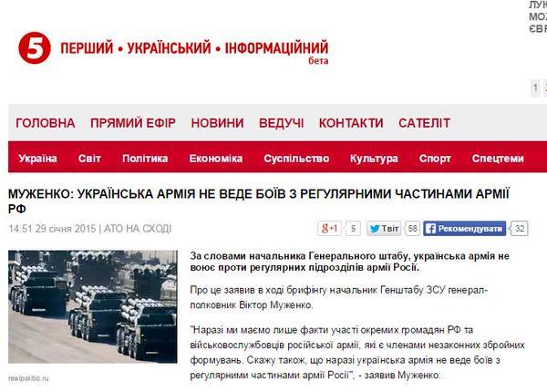 Начальник Генштаба Украины: ВСУ не ведёт боёв с регулярными частями РФ.