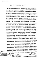 Манифест об отречении Государя Императора Николая II  от престола Российского и о сложении с себя верховной власти