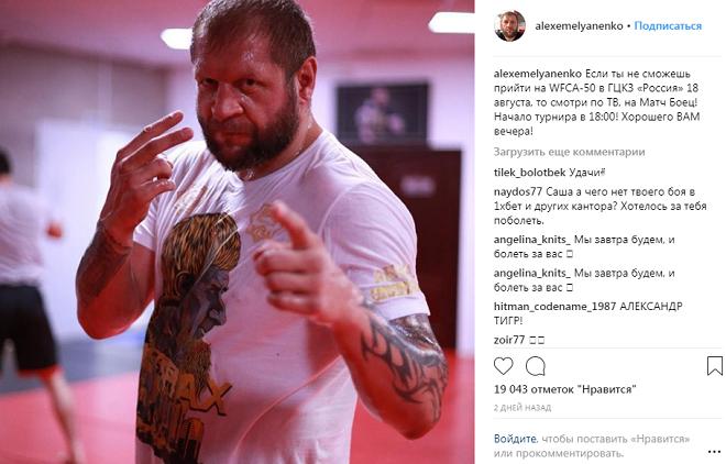 Стал известен результат боя Александра Емельяненко и Тони Джонсона на WFCA 50 в Москве