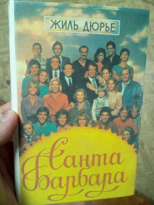 Так выглядит книга, по которой сняли Санта-Барбару