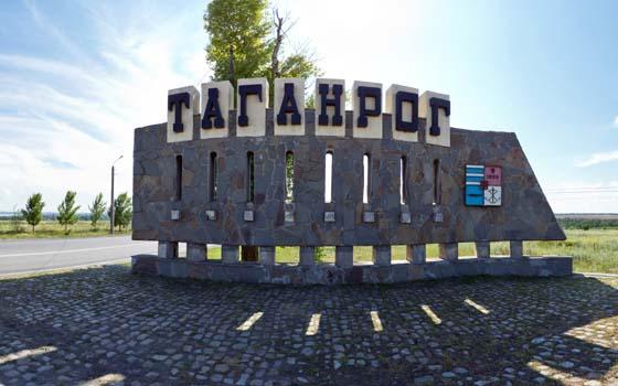 Украина выдвинула претензии к Таганрогу