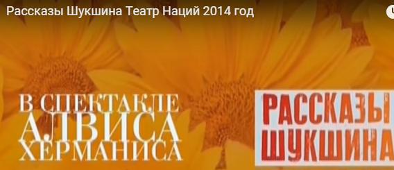 Рассказы Шукшина - театр Наций 2014
