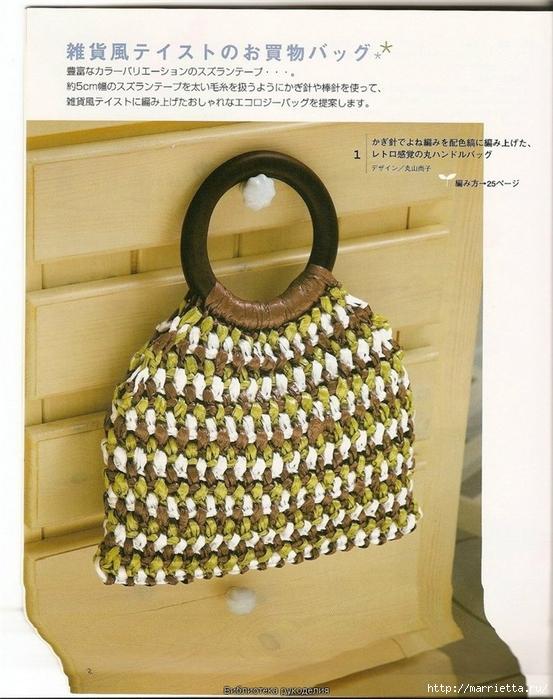 Корзинка и сумки крючком из полиэтиленовых пакетов (1) (553x700, 308Kb)